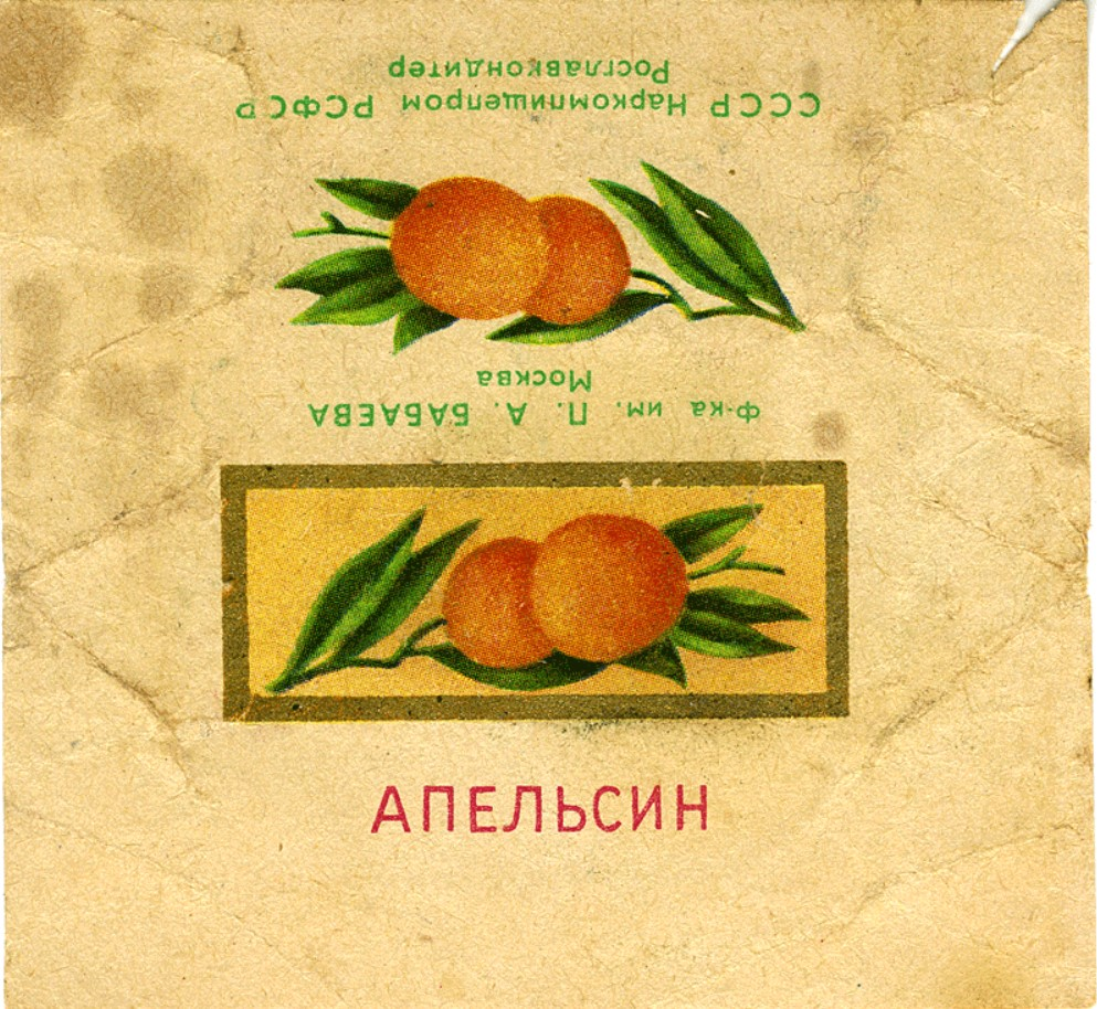 Фабрика им. П.А. Бабаева. карамель. Апельсин