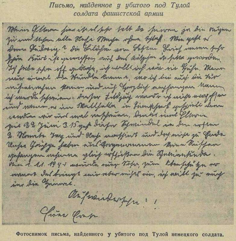 письма с фронта немцев порка Большие, горячие