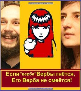 Михаил Вербицкий и его законная жена Юлия Фридман.