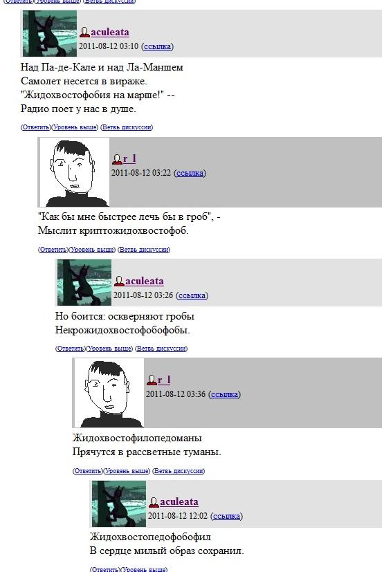 Фридман, Лейбов, Вербицкий, Вербицкая2.jpg