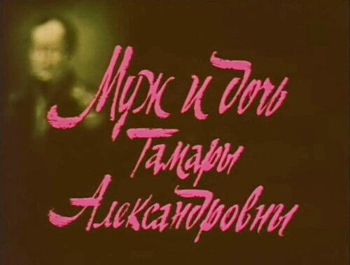 Муж и дочь Тамары Александровны (Ольга Наруцкая)
