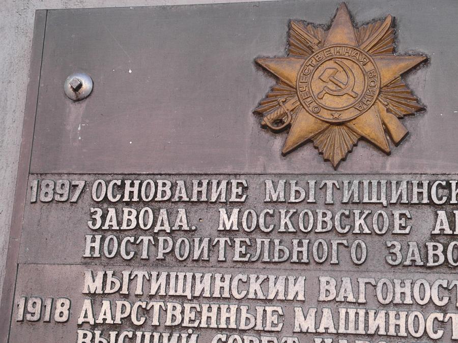 Завод МЕТРОВАГОНМАШ. Газета частного лица