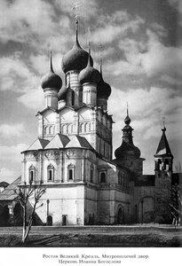 Митрополичий двор Ростова Великого. Церковь Иоанна Богослова