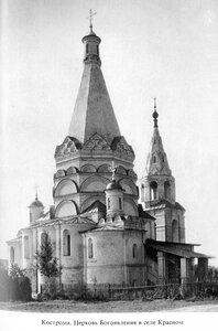 Церковь Богоявления в селе Красном (Кострома)