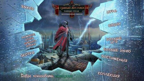 За гранью жестокости 6: Тайные грехи. Коллекционное издание | Grim Facade 6: Hidden Sins CE (Rus)