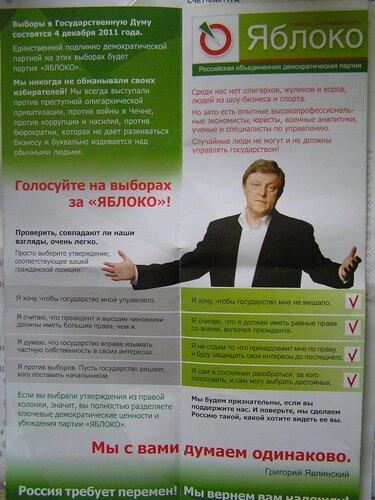 """Предвыборная агитация партии """"Яблоко"""""""