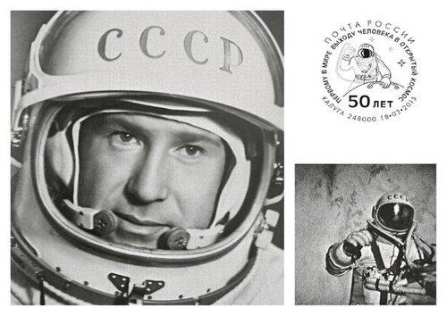 50 лет первому в мире выходу человека в открытый космос.jpg