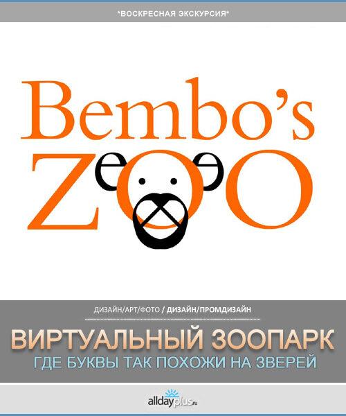 Виртуальный зоопарк. Звери от А до Z