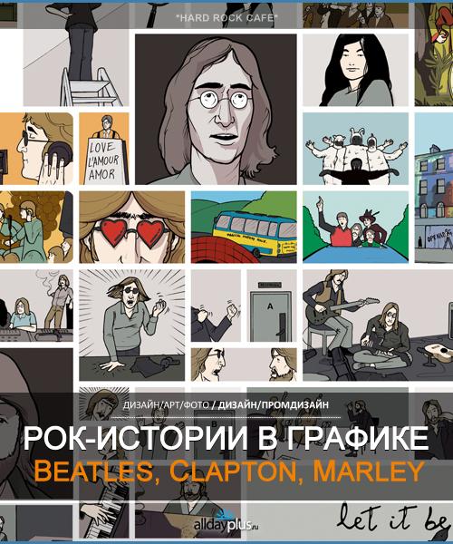 Beatles, Clapton, Marley - жизнь в рок-графике