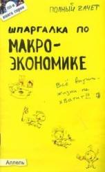 Шпаргалка по макроэкономике, Приходько А.В., 2010