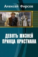 Книга Фирсов Алексей - Девять жизней принца Кристиана
