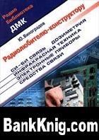 Книга Радиолюбителю - конструктору: Си - Би связь, дозиметрия, ИК - техника, электронные приборы, средства связи