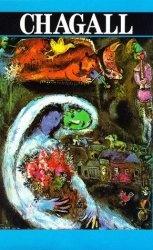 Книга Chagall