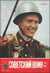 Журнал Советский воин №18 1985