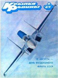 Книга Крылья Родины №8 1989