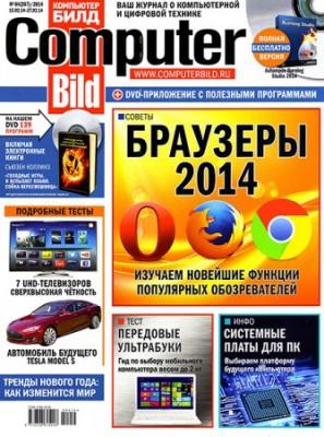 Журнал Computer Bild № 4 2014