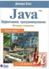 Книга Книга Java. Эффективное программирование. 2-е издание