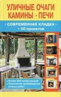 Книга Уличные очаги, камины, печи. Современная кладка (JPEG)