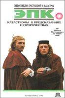 Книга Катастрофы в предсказаниях и пророчествах: От Мишеля Нострадамуса до наших дней