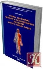 Книга Книга Лучевая диагностика опухолей и опухолеподобных поражений костей