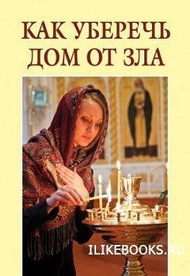 Книга Щеголева Екатерина - Как уберечь дом от зла