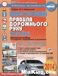 Книга Ілюстровані правила дорожнього руху України