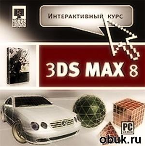 Книга Виеоуроки 3ds max 8 (Интерактивный КУРС) (2006/PC)