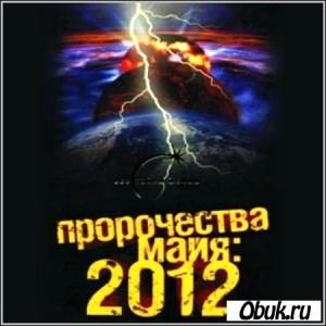 Книга Пророчествa майя: 2012 (А. Попов/2009)