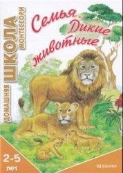Книга Семья. Дикие животные