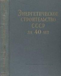 Книга Энергетическое строительство СССР за 40 лет