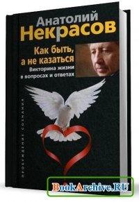 Книга Как быть, а не казаться. Викторина жизни в вопросах и ответах.