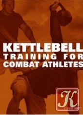 Книга Книга Kettlebell system for combat athlets vol.1