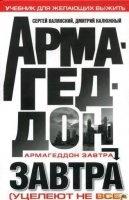 Книга Армагеддон завтра. Учебник для желающих выжить fb2, pdf 4Мб