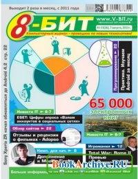 Журнал 8-БИТ №15 2013.