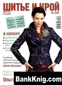 Журнал Шитье и Крой (ШиК) №2, 2006 pdf 16,6Мб