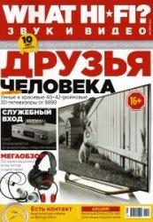 Журнал What HI-FI? №10 2012
