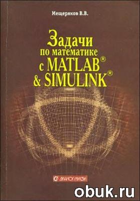 Книга Задачи по математике с Matlab & Simulink