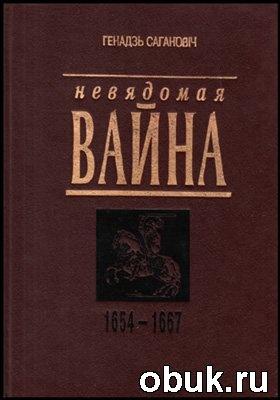 Книга Невядомая вайна: 1654-1667