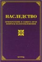 Книга Наследство: приобретение и защита прав, вопросы налогообложения jpg 13,17Мб