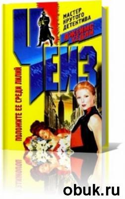 Книга Джеймс Хедли Чейз - Положите её среди лилий (аудиокнига)