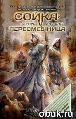 Книга Сьюзен Коллинз - Сойка-пересмешница (аудиокнига)