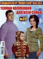 Журнал Вяжем сами Спецвыпуск № 22 2012 Теплая коллекция для всей семьи jpg 20,1Мб