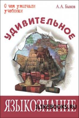 Быков А. А. - Удивительное языкознание