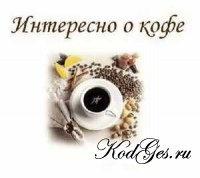 Книга Интересно о кофе