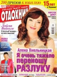 Журнал Отдохни №34 2012