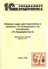Сборник задач для подготовки к экзамену 1С: Специалист по платформе 1C: Предприятие 8