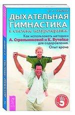 Книга Дыхательная гимнастика в системе натуротерапии. Как использовать методики А. Стрельниковой и К. Бутейко для оздоровления