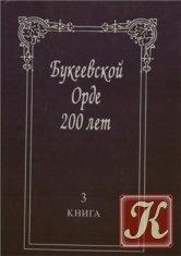 Книга Букеевской Орде 200 лет. Книга 3