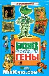 Книга Серия «Планета детства» (часть 2 – Крокодил Гена, Чебурашка и другие)
