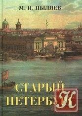 Книга Старый Петербург. Рассказы из былой жизни столицы